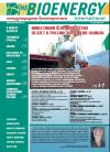 "The magazine ""The Bioenergy International.Russia"", # 1(22)/2012"